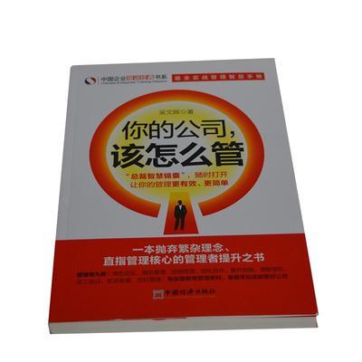 Economic management book and periodical